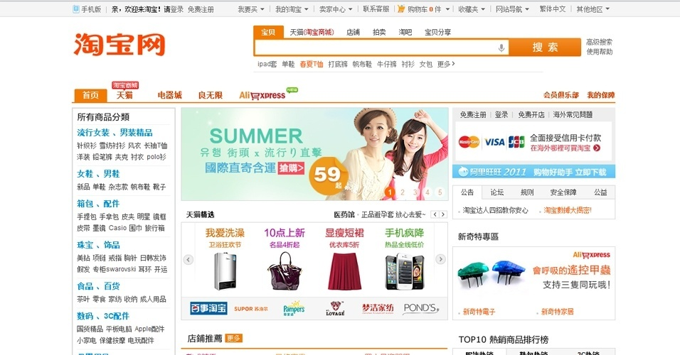 14&#186; - Taobao.com: Esp&#233;cie de eBay chin&#234;s, o Tao Bao subiu tr&#234;s posi&#231;&#245;es entre os sites mais populares, com 4,16% das visitas online no mundo. No site, os internautas gastam em m&#233;dia 14 minutos de navega&#231;&#227;o