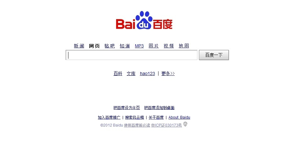 5&#186; Baidu.com: Principal site de buscas na China, o Baidu det&#233;m 11,79% das visitas de internautas do mundo. Vale lembrar que a China possui 513 milh&#245;es de usu&#225;rios de internet, respons&#225;veis pela boa coloca&#231;&#227;o do Baidu no ranking -- subiu uma posi&#231;&#227;o em rela&#231;&#227;o a 2011