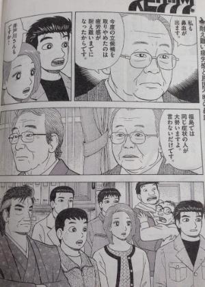 "Mangá sobre gastronomia ""Oishinbo"" sugere que habitantes de Futaba são vítimas de estranhos males após o acidente nuclear"