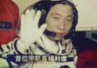 O misterioso som que desconcertou o primeiro astronauta chinês no espaço (Foto: AFP)